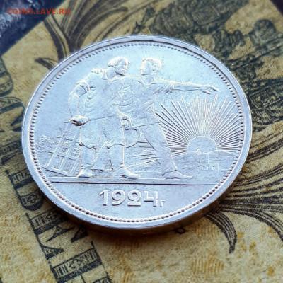 1 рубль 1924 г. без обращения с 200 р. до 22:00 27.03.2020 - 20200324_161720
