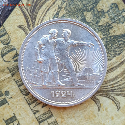 1 рубль 1924 г. без обращения с 200 р. до 22:00 27.03.2020 - 20200324_161743