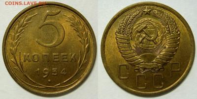 5 КОПЕЕК 1954 aUNC до 01.04 (СРЕДА) - 01.JPG