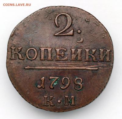2 копейки 1798 КМ - 30-03-20 - 23-10 мск - 7
