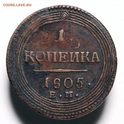 1 копейка 1805 ЕМ кольцевая - 30-03-20 - 23-10 мск - 99