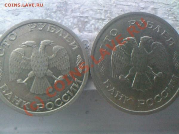 100 рублей 1992г. ММД полностью из медно-никелевого сплава - SPM_A0092