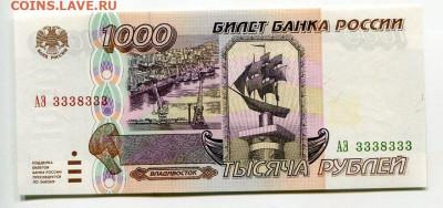 1000 р. 1995 прес до 1.04.2020 в 21-00 - img654