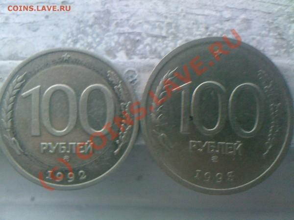 100 рублей 1992г. ММД полностью из медно-никелевого сплава - SPM_A0090