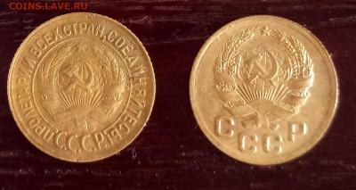 1 копейка 1931, 1936 г до 01.04.2020 - копейки а