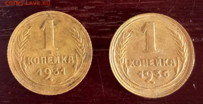 1 копейка 1931, 1936 г до 01.04.2020 - копейки р