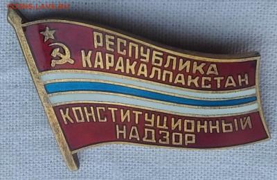 Конституционный надзор республики Каракалпакстан. - 11