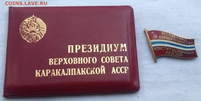 Конституционный надзор республики Каракалпакстан. - 9