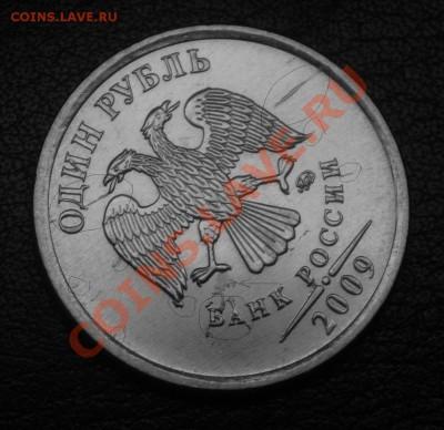Бракованные монеты - IMG_7963