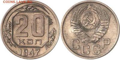 20 коп 1947 - 20k47