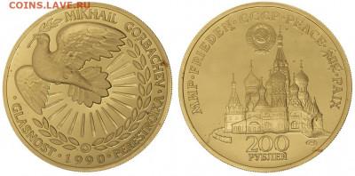Пробные монеты СССР - 87_2