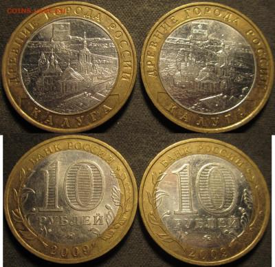 БИМ 10 рублей 2009 Калуга ммд 3 штуки.до 01 04 2020 22-00 мс - IMG_1086