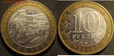 БИМ 10 рублей 2009 Калуга ммд 3 штуки.до 01 04 2020 22-00 мс - IMG_1088