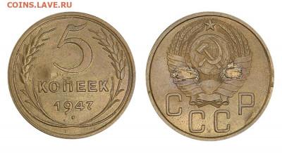 20 коп 1947 - 547