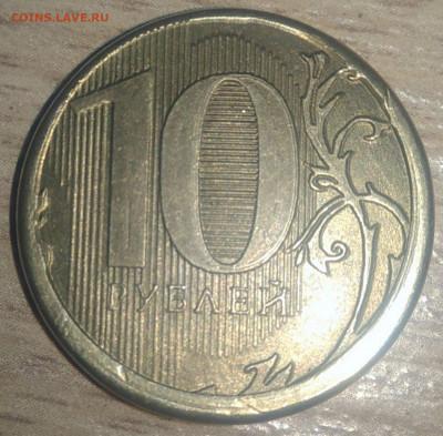10 рублей 2012 года,выкус? - 0-02-0a-ac5d18d0e6fc4eb2e4f3f65070ac0237ddb9e07e47ea0824403f837860b7f425_645c40c0