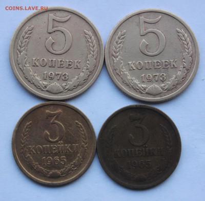 5 копеек 1973 2шт 3 копейки 1965 2 шт до 1,04,2020 22-00 - IMG_5813.JPG