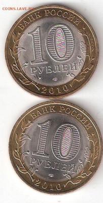 10 рублей биметалл: НЕНЕЦКИЙ ао+ПЕРЕПИСЬ - НАО,ПЕР р