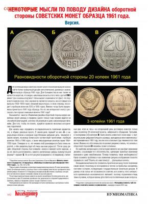 20 коп 1947 - изменение дизайна