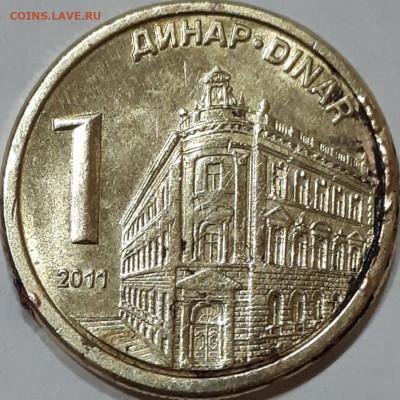 Что попадается среди современных монет - 1 динар_Србиja_revers