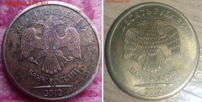 10 рублей 2012 года,выкус? - барахло1-2