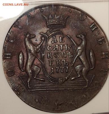Коллекционные монеты форумчан (медные монеты) - 20200403_002723