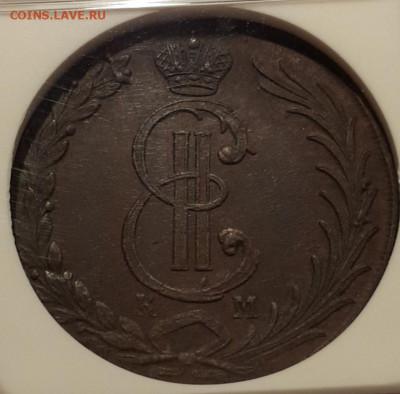Коллекционные монеты форумчан (медные монеты) - 20200403_002701