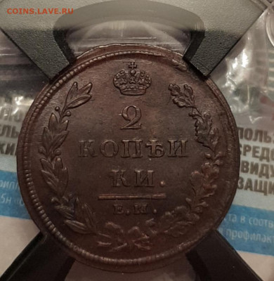 Коллекционные монеты форумчан (медные монеты) - 20200403_004909