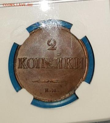 Коллекционные монеты форумчан (медные монеты) - 20200403_005407