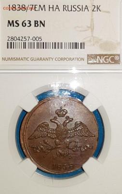 Коллекционные монеты форумчан (медные монеты) - 20200403_005347