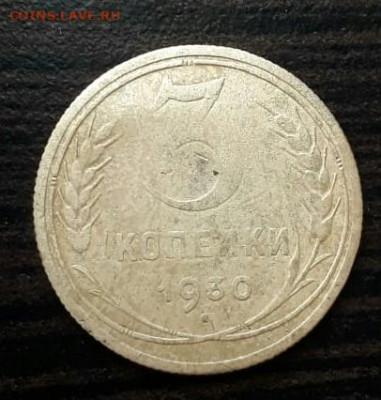 3 копейки  1930 год залипуха - IMG_20200331_143804