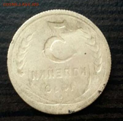 3 копейки  1930 год залипуха - IMG_20200331_143747