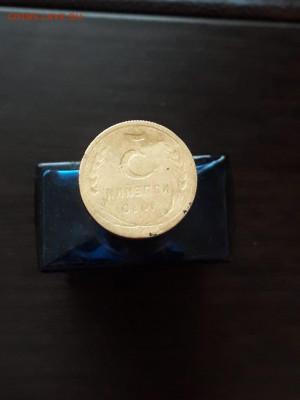 3 копейки  1930 год залипуха - IMG-20200403-WA0267