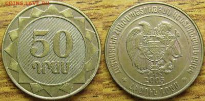Что попадается среди современных монет - 50 драмов 2003
