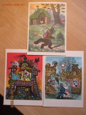 почтовые открытки СССР - IMG_0441 (Копировать).JPG