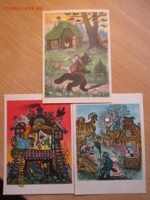 почтовые открытки СССР - IMG_0442 (Копировать).JPG