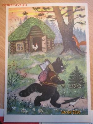 почтовые открытки СССР - IMG_0443 (Копировать).JPG