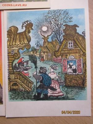 почтовые открытки СССР - IMG_0444 (Копировать).JPG
