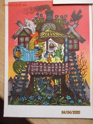почтовые открытки СССР - IMG_0445 (Копировать).JPG