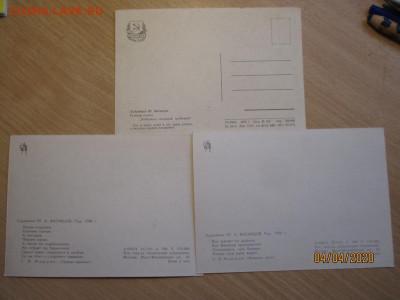 почтовые открытки СССР - IMG_0446 (Копировать).JPG