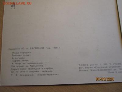 почтовые открытки СССР - IMG_0447 (Копировать).JPG