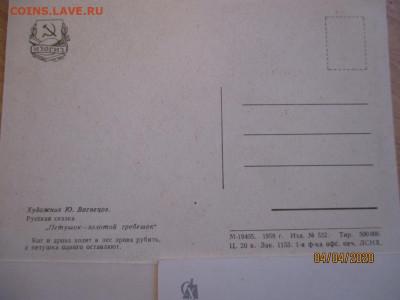 почтовые открытки СССР - IMG_0454 (Копировать).JPG