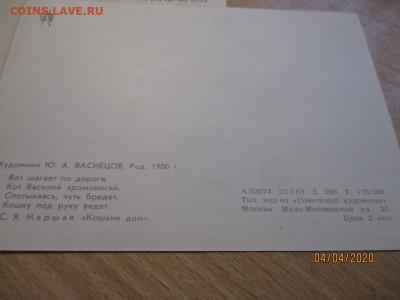 почтовые открытки СССР - IMG_0459 (Копировать).JPG