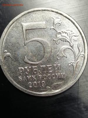 5 рублей 2019 Крымский мост! - IMG-20200405-WA0012