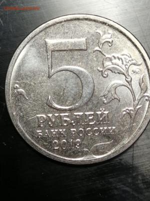 5 рублей 2019 Крымский мост! - IMG-20200405-WA0015