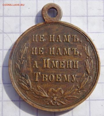 МЕДАЛЬ В ПАМЯТЬ РУССКО-ТУРЕЦКОЙ ВОЙНЫ 1877—1878 - P4050055.JPG
