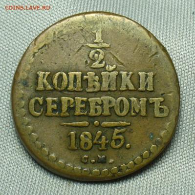 2 копейки 1845 СМ Жёлтая До 07.04.20 в 22.00 МСК - P1540058.JPG