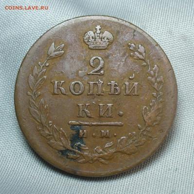 2 копейки 1813 года ИМ ПС Жёлтая До 07.04.20 в 22.00 МСК - P1540141.JPG