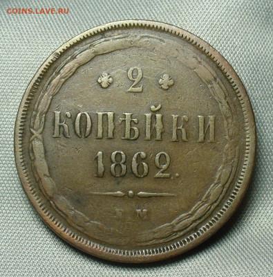 2 копейки 1862 года ЕМ  Жёлтая До 07.04.20 в 22.00 МСК - P1540022.JPG