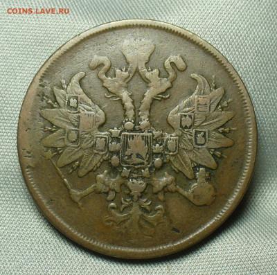 2 копейки 1862 года ЕМ  Жёлтая До 07.04.20 в 22.00 МСК - P1540019.JPG