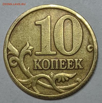 10 копеек 1999 м  непрочекан аверса - IMG_20200406_095801~2